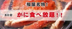 北海道・恵庭「炉ばた番小屋 福屋」/日本最安値 カニ食べ放題が激安!驚異の1,000円